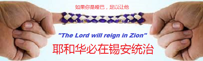 Chinese finger trap The Lord will reign in Zion