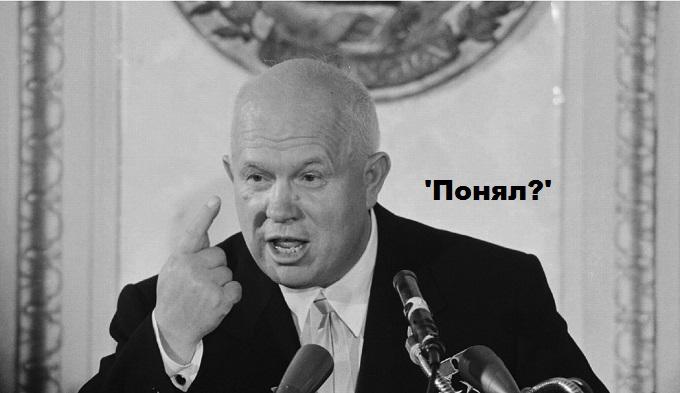 Khrushchev Got it ~ 'Понял'