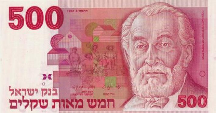 500-shekel-note